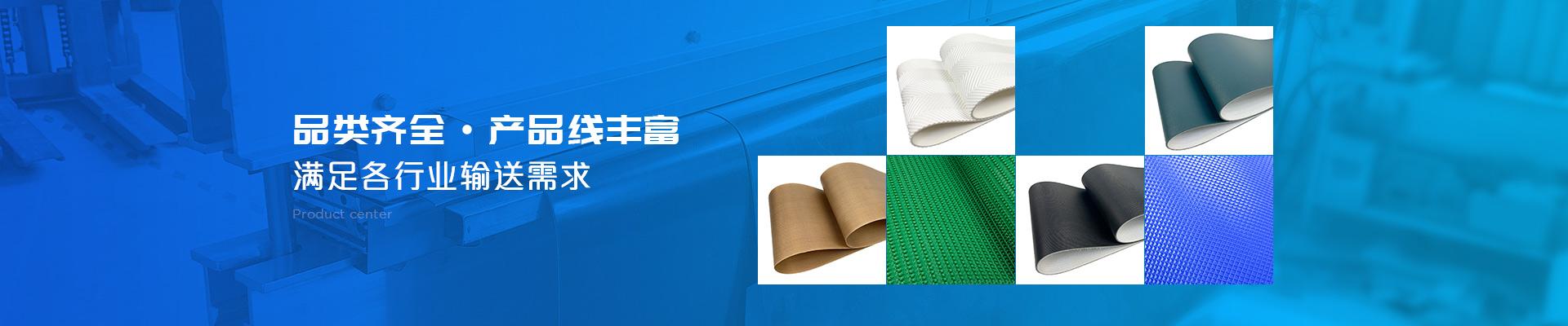 艾帝斯输送带-品类齐全·产品线丰富
