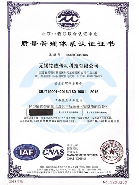 艾帝斯-质量管理体系认证证书